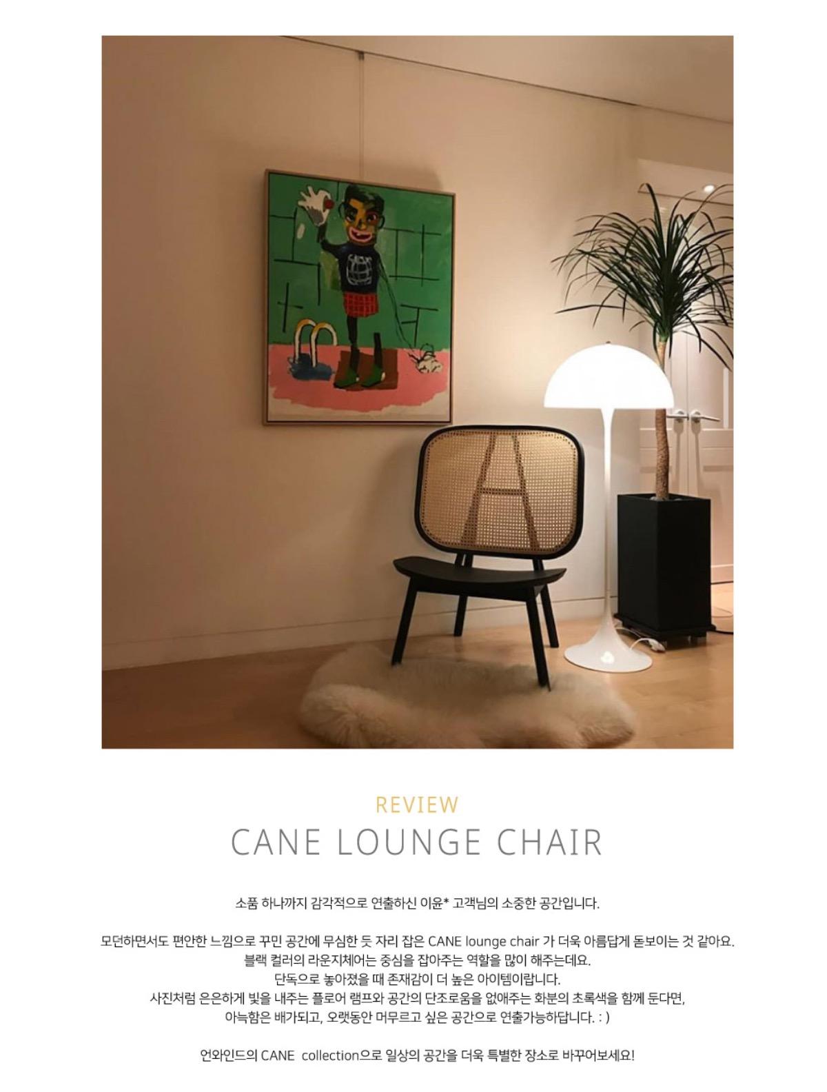 CANE lounge chair, black