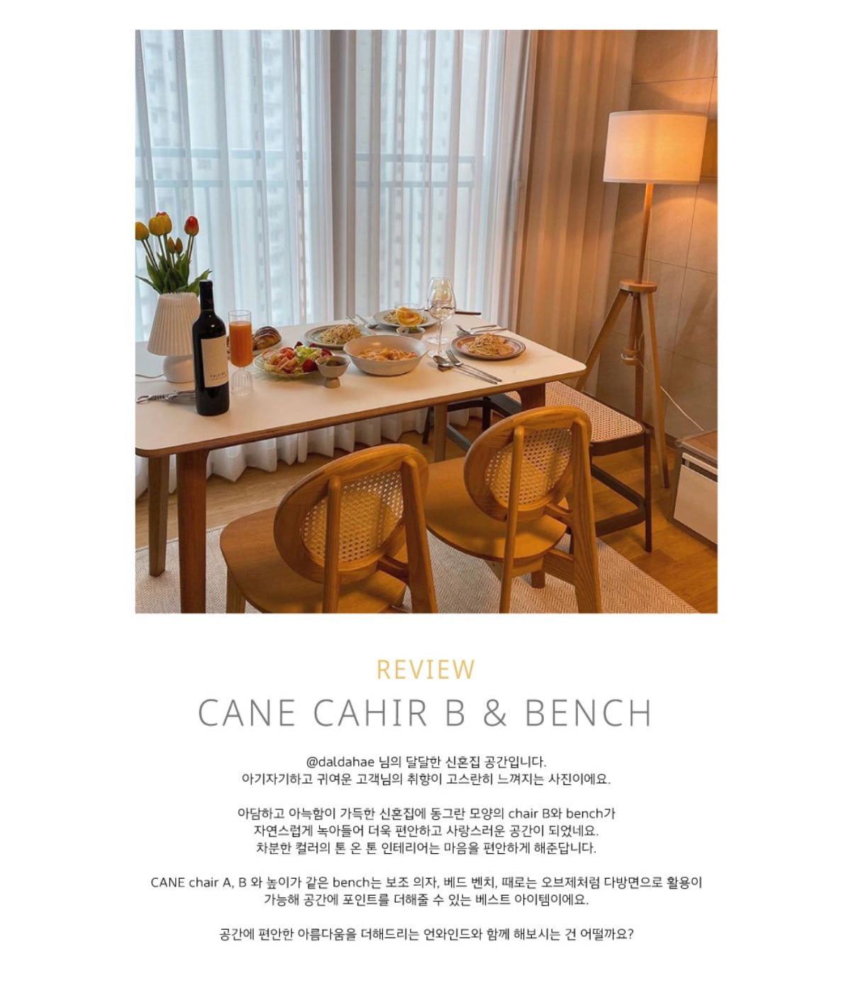 CANE chair B & bench