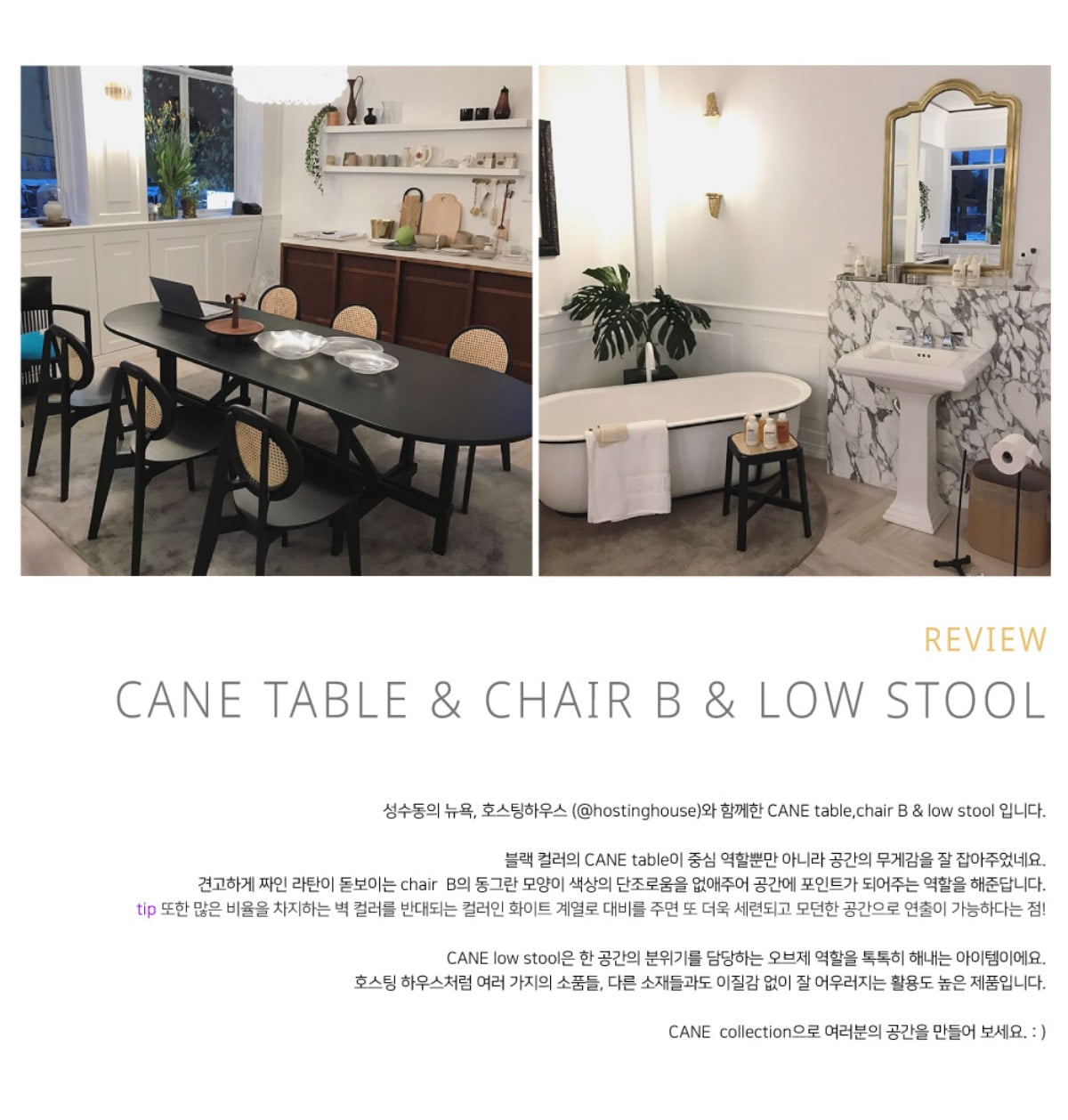 CANE table & chair B & low stool