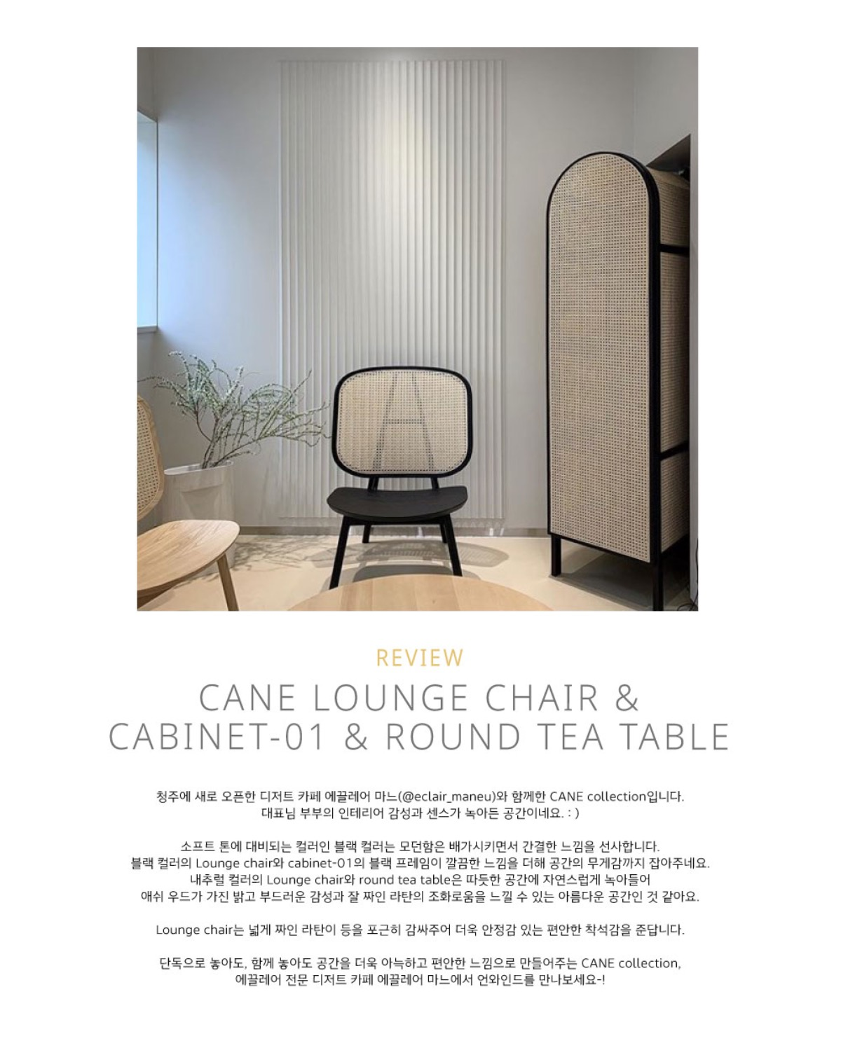 CANE lounge chair & cabinet-01