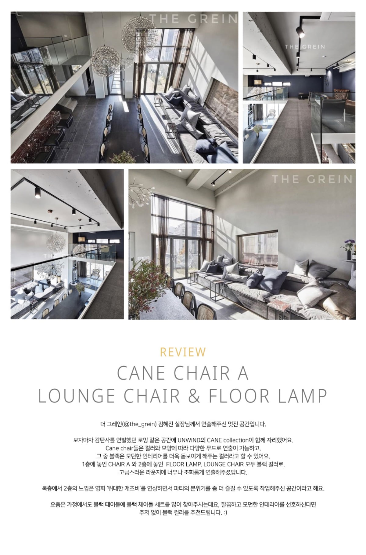 CANE chair A & lounge chair & floor lamp